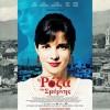 «Η Ρόζα της Σμύρνης»: ένα συναρπαστικό lovestory