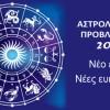 Αστρολογικές προβλέψεις ζωδίων για το 2017