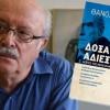 Δόξα και αδιέξοδα – Ηγέτες της νεοελληνικής ιστορίας
