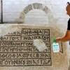 Ισραήλ: βρέθηκε ελληνική επιγραφή 1.500 ετών (vid)
