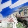 Περαιτέρω υστέρηση της Ελλάδας στην ανταγωνιστικότητα