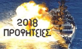 Κρεγκ Χάμιλτον-Πάρκερ: Προφητείες για το 2018 (vid)