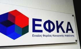 Άνοιξε η πλατφόρμα του ΕΦΚΑ για τη διαγραφή οφειλών