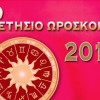 Κριός: Ετήσιο Ωροσκόπιο 2019