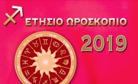 Τοξότης: Ετήσιο Ωροσκόπιο 2019
