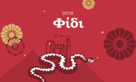Το Φίδι στη χρονιά του Χοίρου (2019)