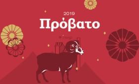 Το Πρόβατο στη χρονιά του Χοίρου (2019)