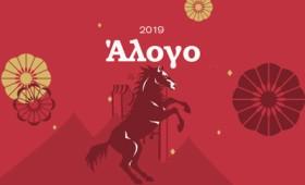 Το Άλογο στη χρονιά του Χοίρου (2019)