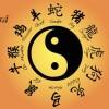 Κινέζικη Αστρολογία: Άλλα ταιριαστά ζευγάρια – α΄ μέρος