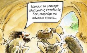 Κ. Μητσοτάκης: «Έχουμε το concept, αλλά μας λείπουν οι επενδυτές» (vid)