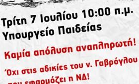 Συγκέντρωση-Διαμαρτυρία στο Υπουργείο Παιδείας