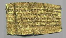 Τα χρυσά διαβατήρια των Ορφικών για τον Παράδεισο
