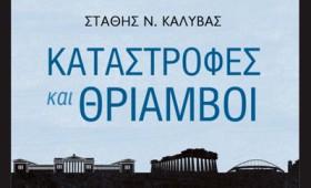 Καταστροφές και θρίαμβοι της νεώτερης Ελλάδας