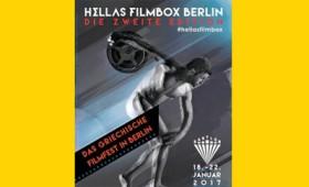 Η απονομή των βραβείων στο 2ο Hellas Filmbox Berlin