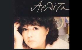 Έφυγε για τ' άστρα η Αρλέτα σε ηλικία 72 ετών (vid)