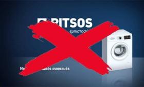 Φεύγει η ιστορική βιομηχανία Πίτσος από την Ελλάδα