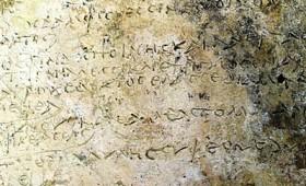 Διευκρινίσεις για την πήλινη πλάκα με τους στίχους της Οδύσσειας