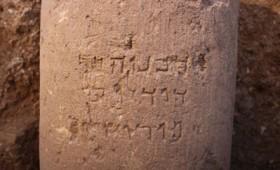 Αρχαία επιγραφή συναρπάζει τους αρχαιολόγους