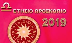 Ζυγός: Ετήσιο Ωροσκόπιο 2019