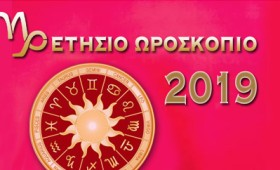 Αιγόκερως: Ετήσιο Ωροσκόπιο 2019