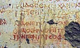Αρχαίο ελληνικό σχολείο στην Αίγυπτο (βίντεο)