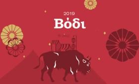 Το Βόδι στη χρονιά του Χοίρου (2019)