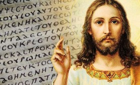 Ο Ιησούς δεν ήταν Υιός Θεού, αλλά Θεός! (vid)