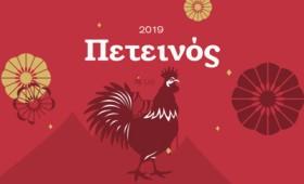 Ο Πετεινός στη χρονιά του Χοίρου (2019)
