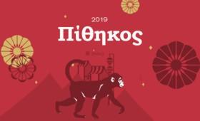 Ο Πίθηκος στη χρονιά του Χοίρου (2019)