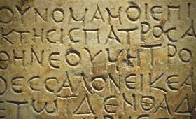 Τα αρχαία ελληνικά υπό την προστασία της UNESCO