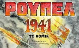 Οχυρό Ρούπελ 1941: Όταν η ιστορία γίνεται κόμικ (vid)