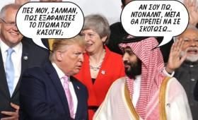 G20: Πολύ μικροί μπροστά σε μεγάλα προβλήματα