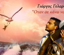 """""""Όταν σε κάνω να γελάς"""": Το νέο single του Γ. Γελαράκη"""