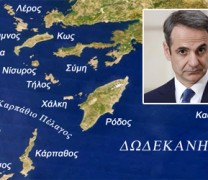 Η Δωδεκάνησος είναι ελληνική, κ. Μητσοτάκη, δεν την προσαρτήσαμε