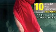 """10o Φεστιβάλ Νέων Καλλιτεχνών """"Τα 12 Κουπέ"""""""