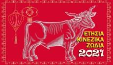 Κινέζικη Αστρολογία 2021 – Προβλέψεις για όλα τα ζώδια