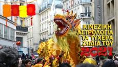 Κινέζικη Αστρολογία: Τα τυχερά ζώδια του 2021