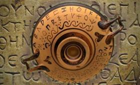 Η διαχρονική αξία της ελληνικής γλώσσας (vid)