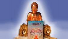 """ΝΕΟ ΒΙΒΛΙΟ: """"Τα λιοντάρια του Βούδα – Οι Μαχασίντα της Διαμαντένιας Ατραπού"""""""