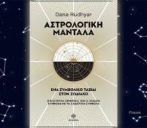 Αστρολογική Μάνταλα: Ένα συμβολικό ταξίδι στο ζωδιακό