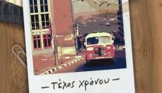 ΒΙΒΛΙΟ: «Τέλος χρόνου» – Το πολιτικό μυθιστόρημα του Βασίλη Μούτσογλου
