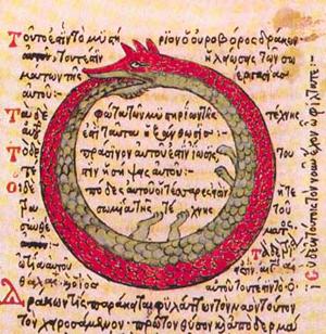 Ουροβόρος όφις. Βυζαντινό χειρόγραφο.