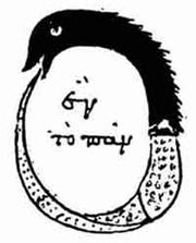 «Εν το παν». Σχέδιο από το έργο της Κλεοπάτρας της Αλχημίστριας (3ος αι. μ.Χ.)