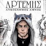 Αρτέμης: «Το ξόδι Νο2» – Τραγούδι (βίντεο)