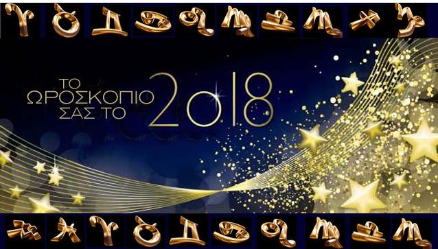Τι σας επιφυλάσσει το 2018  Διαβάστε τις αστρολογικές προβλέψεις για κάθε  ζώδιο και μάθετε τι να περιμένετε από το νέο έτος f9b7a19bf82