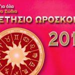 Ετήσιο Ωροσκόπιο 2019 – Προβλέψεις για όλα τα ζώδια