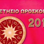 Σκορπιός: Ετήσιο Ωροσκόπιο 2019