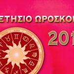 Ιχθύες: Ετήσιο Ωροσκόπιο 2019