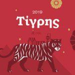 Ο Τίγρης στη χρονιά του Χοίρου (2019)