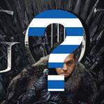 Game Of Thrones: Οι Έλληνες υποψήφιοι του Σιδερένιου Θρόνου (pict)